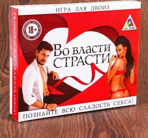 """Игра для двоих """"Во власти страсти"""", 18+ от 890 руб"""