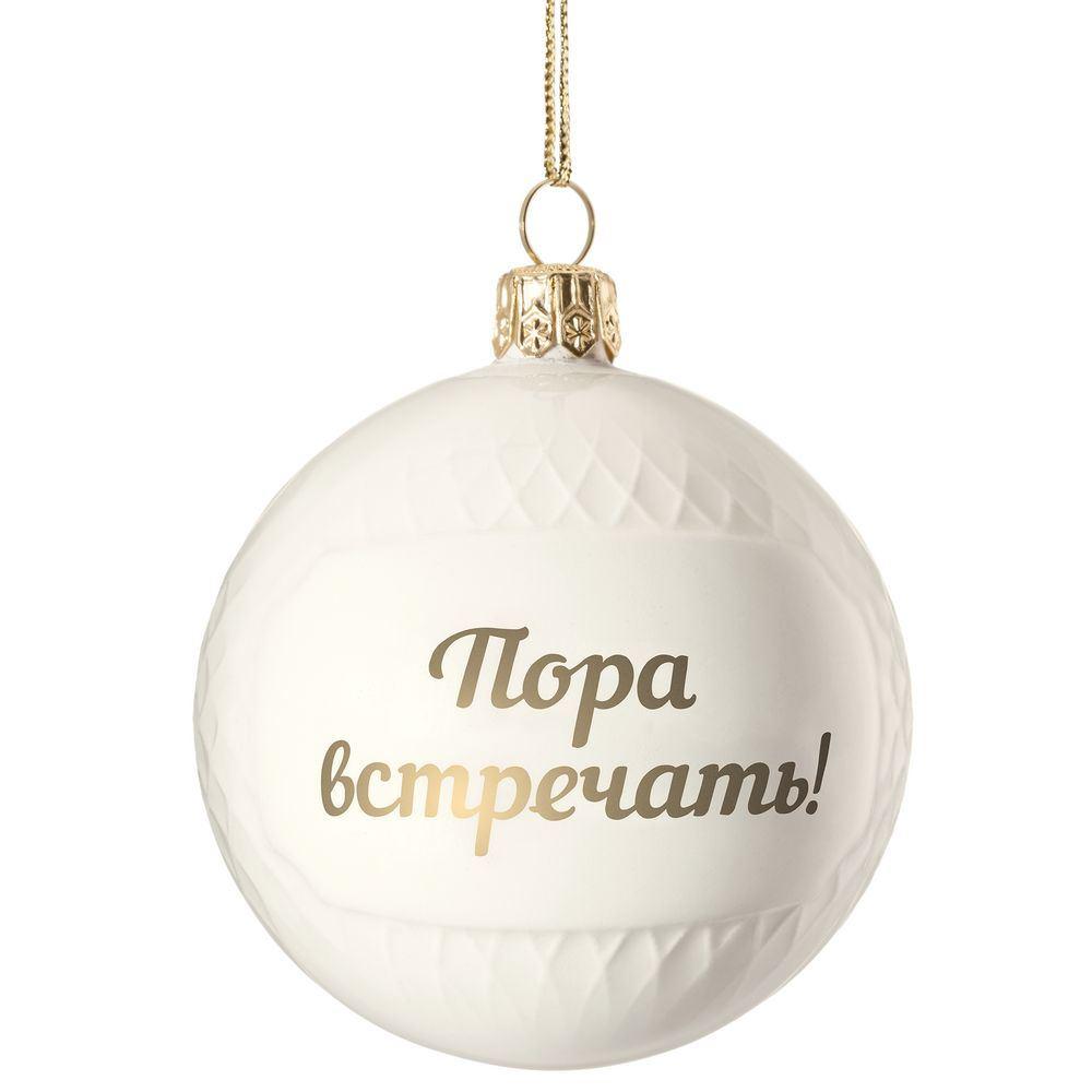 Елочный шар Всем Новый год, с надписью Пора встречать! - 1